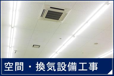 空間・換気設備工事